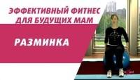 Эффективный фитнес для будущих мам (2010) DVDRip