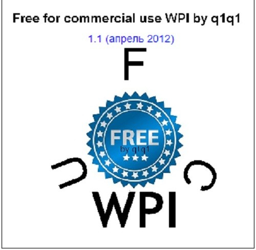 Free for commercial use WPI 1.1 by q1q1 (апрель 2012)