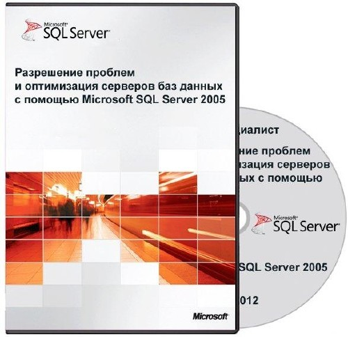 М2790 Разрешение проблем и оптимизация серверов баз данных с помощью Micros ...
