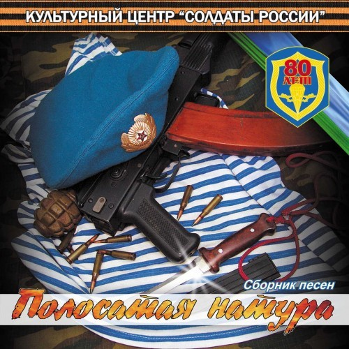 Полосатая натура. Сборник песен к 80-летию ВДВ (2010) APE (image+.cue)