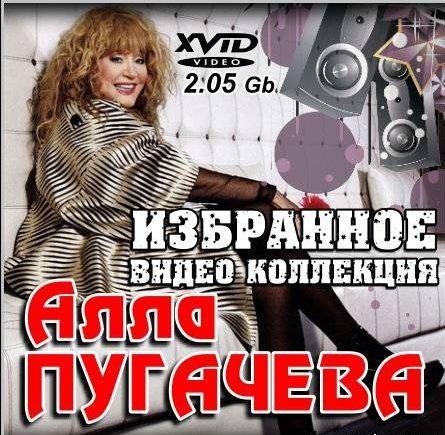 Алла Пугачева - Избранное. Видео коллекция (DVDRip)