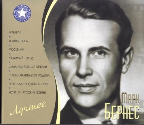 Марк Бернес - Лучшее (2CD) (2011)
