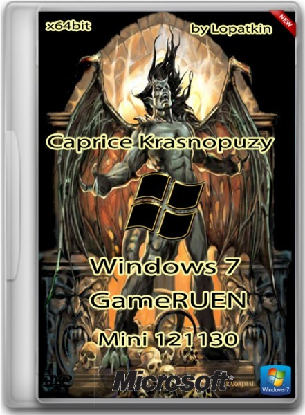 "Windows 7 GameRUEN Mini 121130 ""Caprice Krasnopuzyi"" by Lopatkin (x64/2012/RUS/ENG)"