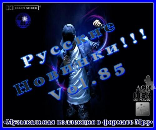 VA - Русские Новинки Vol.85 (2012)