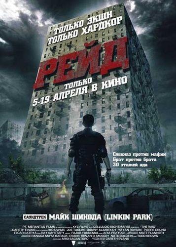 ���� / Serbuan maut (2011) HDTVRip