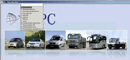 Mercedes EWA Net EPC [ v. 1.26.1.0(4.2.1.0) Многоязычный , 2011 ]