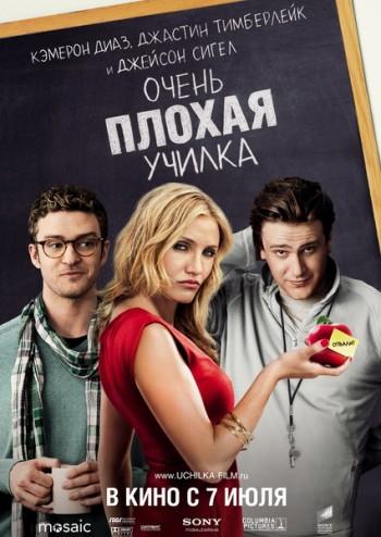 Очень плохая училка / Bad Teacher (2011/DVD5/DVDRip)
