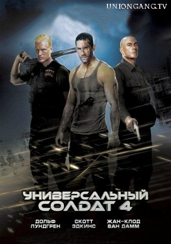Универсальный солдат 4 / Universal Soldier: Day of Reckoning / 2012 / VODRi ...