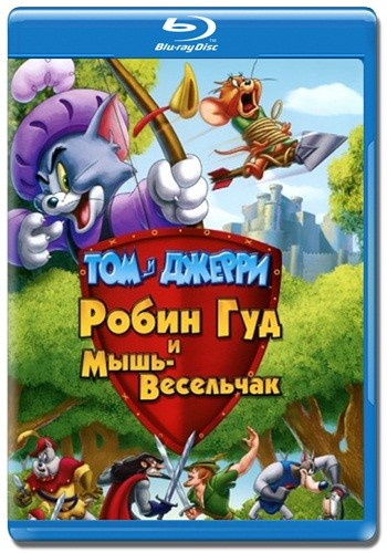 Том и Джерри: Робин Гуд и мышь-весельчак / Tom And Jerry: Robin Hood And Hi ...