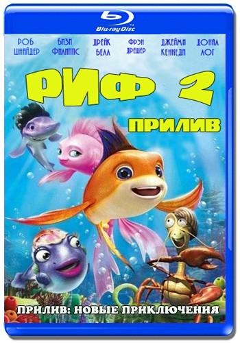 Риф 2: Прилив / The Reef 2: High Tide (2012) HDRip