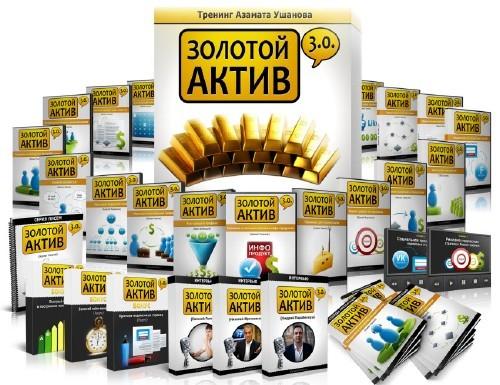 Азамат Ушанов - Блестяще золотой Актив 3.0 + VIP порядком полный комплект ! (2012)