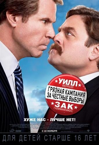 Нечистая кампания за слишком честные выборы / The Campaign (2012)