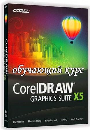 Видеокурс CorelDRAW X5 для начинающих (2010)