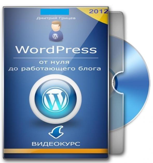 Видеокурс:WordPress — от нуля до работающего блога (2012/RUS)