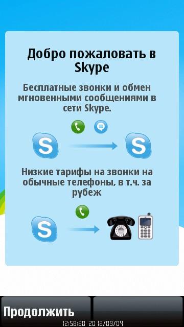Skype v.2.00.6