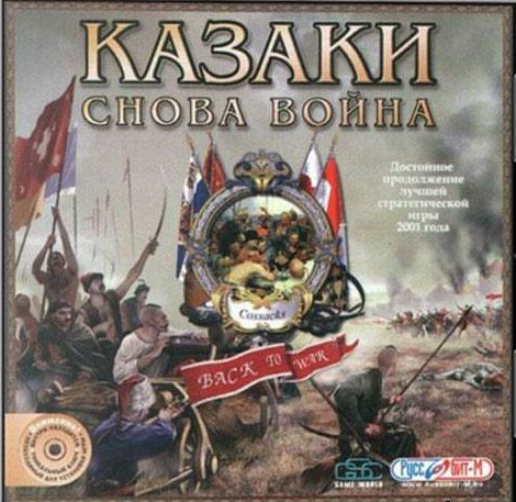 Скачать торрент Cossacks Back to War / Казаки Снова война RUS. Игры