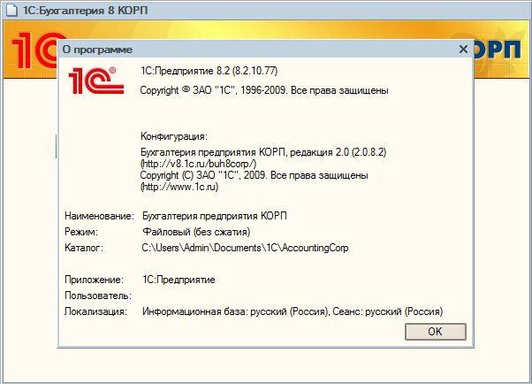 Кряк для 1С бухгалтерия 8.2 работает себе поставил. взлом лицензии.