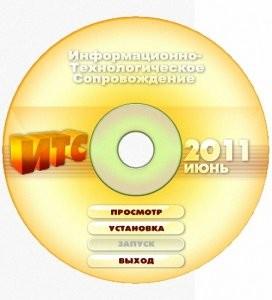 Диск 1С: ИТС ПРОФ (Июнь/2011)