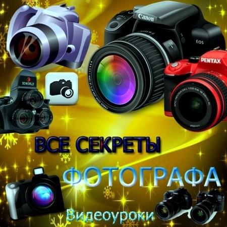 Все секреты фотографа - 12 видеоуроков (DVDRip/2012)