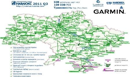 Карта Дорог Украины НавЛюкс [ v.20.11.Q3, IMG lock&unlock + MapSource + Mac + Updater ] ( 2011 )