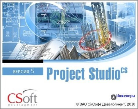 Project Studio CS R5.1.017 Portable (2011/x86/RUS)