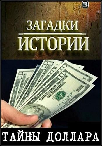 Загадки истории. Тайны доллара (2012) IPTVRip