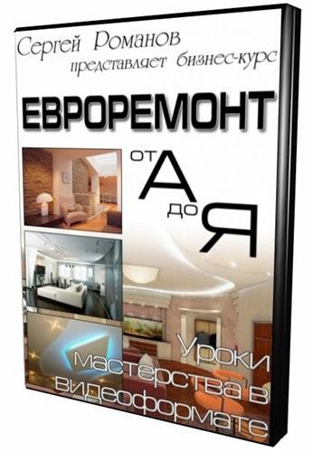 Евроремонт от А до Я (2011) AVI