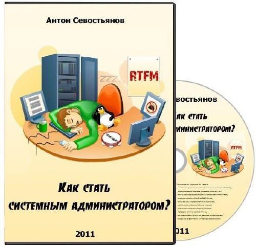 """Видеокурс """"Как стать системным администратором?"""" (2011)"""