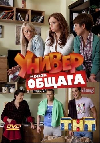 Универ. Новая Общага / Сезон 1 / Серия 1-15.mp4
