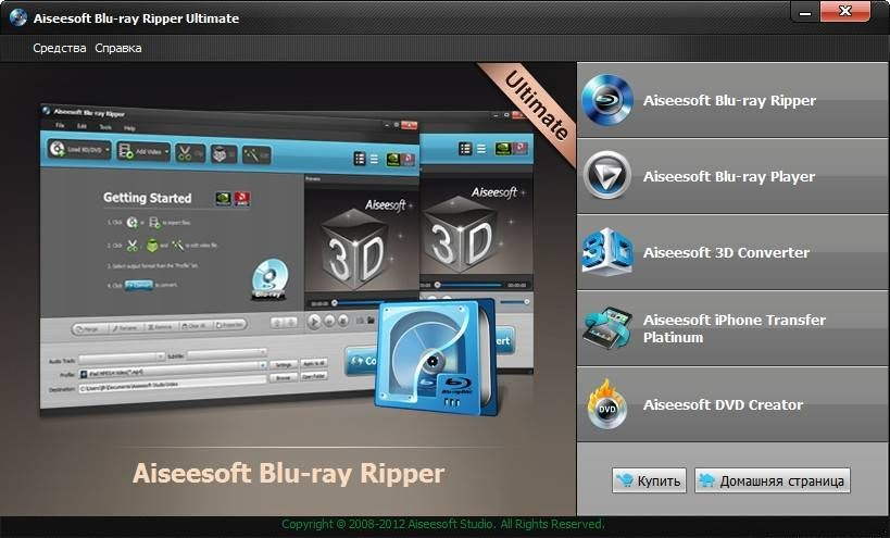 Aiseesoft Blu-ray Ripper Ultimate 6.3.56 (Рус.)