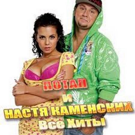 Потап и Настя Каменских [ Все хиты, HDTV, 2011 ]