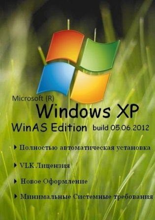Windows XP SP3 WinAS build 05.06.2012 (2012/RUS)