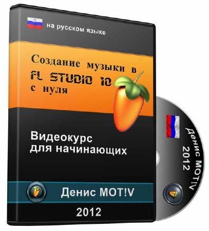 Самоучитель работы fl studio 10Вторник, , 15 самоучитель работы fl studio 10.  02 Приветствую Вас ГостьBeat Making.