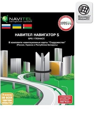 Навител 5.0.0.1069 (Россия, Восточная Европа, Содружество, Финляндия) Англи ...