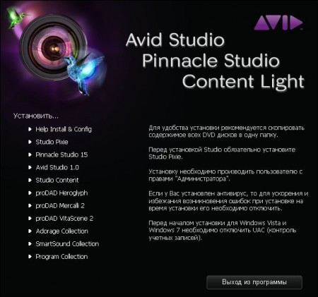 Avid Studio 1.0 + Pinnacle Studio 15 + Content Light v.1.0 With SmartSound Collection
