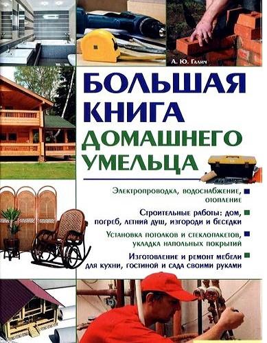 Большая книга домашнего умельца (PDF)2011