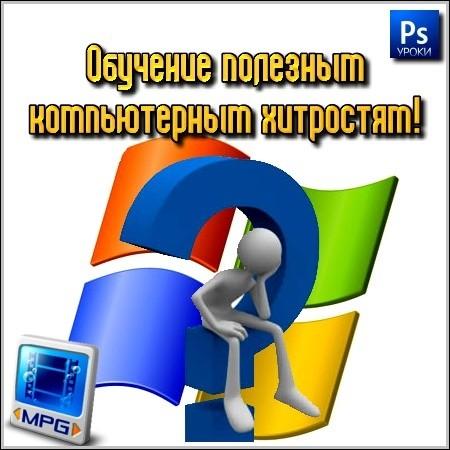 Обучение полезным компьютерным хитростям! (2012/mpg)