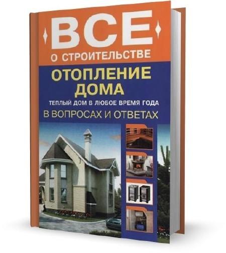 Все о строительстве. Отопление дома (2012)PDF