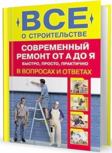Все о строительстве. Современный ремонт от А до Я (PDF) 2012