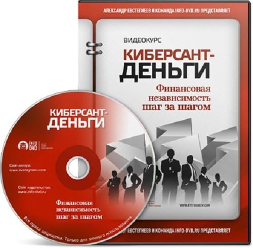 Киберсант - деньги (А. Евстегнеев)