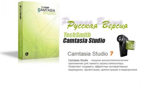 Русская Версия Camtasia Studio 7.1.1 build 1785 + Portable + RePack+ Lite Repack