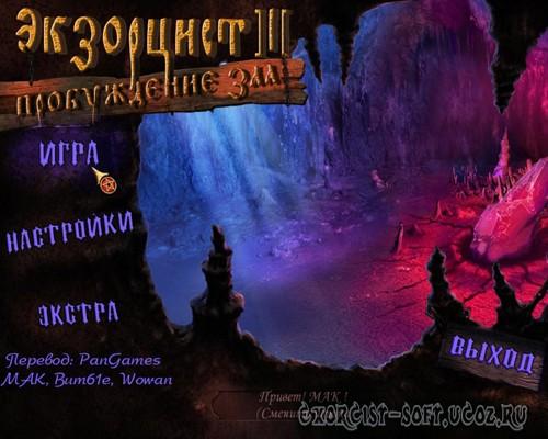 Экзорцист III: Пробуждение Зла