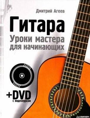 Гитара. Уроки мастера для начинающих + DVD