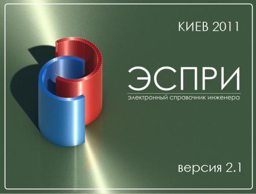 ЭСПРИ 2.1 (Электронный СПРавочник Инженера)