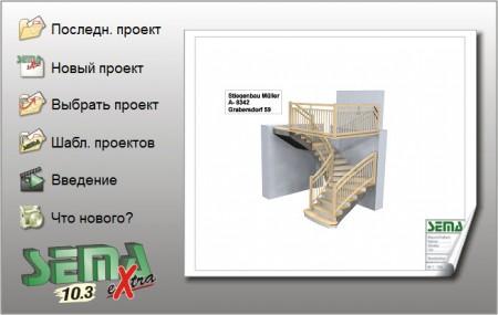 SEMA V10.3 (ru)