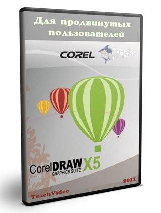 Видеокурс CorelDRAW Х5 для продвинутых пользователей (2011)
