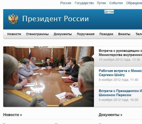 На Kremlin.ru нашли пропаганду педофилии и самоубийств