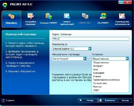 Promt Ver 9.0.443 PRO RUS Giant & Словари ver 9.0 Unattended/Авт-рег