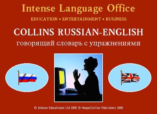 Англо-русский - русско-английский говорящий словарь (2005)