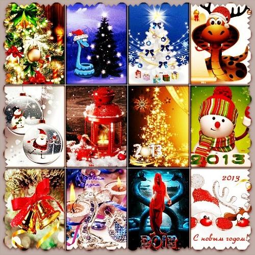Новогодние заставки для мобильного (2013)